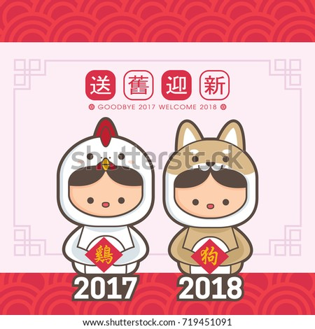 2018 chinese new year greeting card template cute boy and girl wearing a chicken puppy costume translation send off the old year 2017 and welcome the
