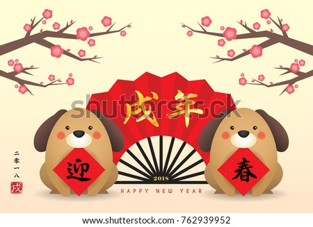 2018 chinese new year greeting card template cute cartoon dog with couplet chinese fan