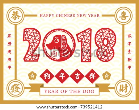 2018 chinese new year greeting card template in chinese vintage style design