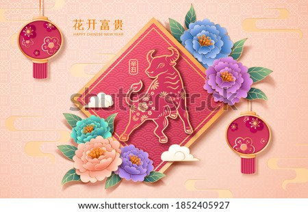 2021 Chinese new year greeting card template with ox and peony background, designed in 3d pastel paper cut style, Translation: Happy Chinese new year