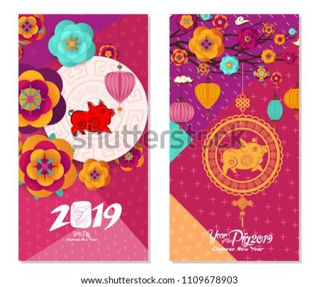 2019 chinese new year greeting