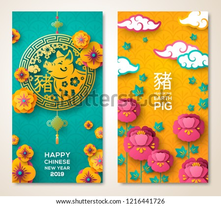 2019 Chinese New Year greeting card, two sides poster, flyer or invitation design with paper cut sakura flowers. Vector illustration. Hieroglyph Pig. Traditional decoration with luck knots
