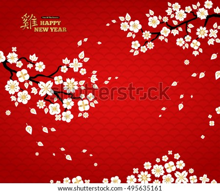 Chinese new year 2018 poster vector download free vector art 2017 chinese new year greeting card vector illustration hieroglyph rooster sakura branches with m4hsunfo