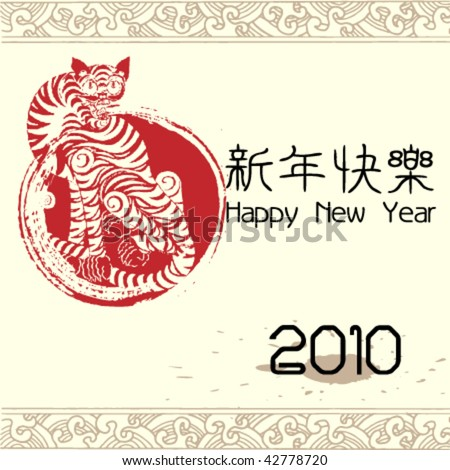 stock vector : 2010 Chinese new year greeting card with Chinese character
