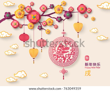 Happy 2018 chinese new year of the dog vector greeting card 2018 chinese new year greeting card with dog emblem and sakura branch long hieroglyphs translation m4hsunfo Choice Image
