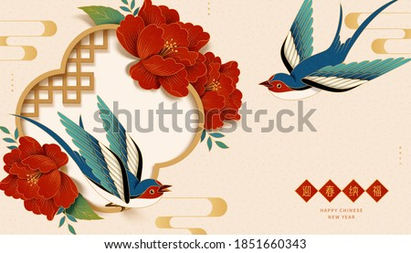 2021 Chinese new year greeting card with elegant swallows flying around Chinese traditional window, Translation: May the blessings of spring be upon you Foto stock ©