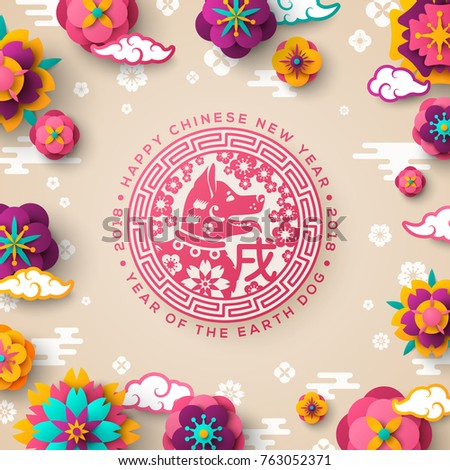 2018 Chinese New Year greeting card with emblem and sakura. Hieroglyph in Emblem: Zodiac Sign Dog. Paper cut flowers and asian clouds