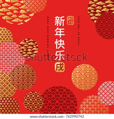 2018 Chinese New Year greeting card with geometric ornate shapes or red background. Chinese Vertical Hieroglyphs Translation: Happy New Year. Hieroglyph in stamp: Zodiac Sign Dog