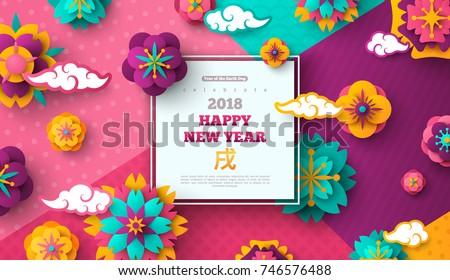 2018 chinese new year greeting