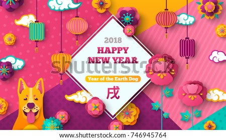 2018 chinese new year greeting card with white frame peony yellow dog and asian