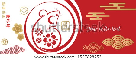 2020 Chinese New Year greeting card. year of the rat. Golden and red ornament. Flat style design.Title translation: Rat,Happy Chinese New Year 2020 year of the rat
