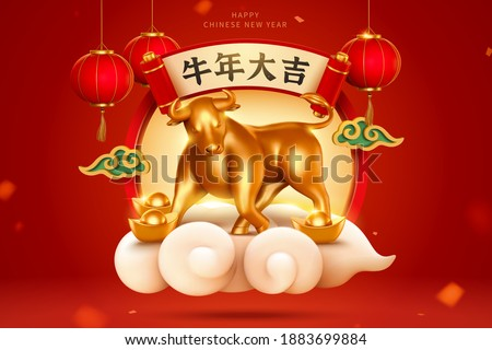 2021 Chinese new year greeting poster in 3d illustration. Gold bull standing on white cloud decorated with scroll and lanterns. Translation: Happy lunar new year