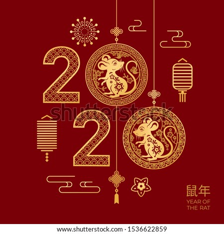 2020 Chinese New Year holiday celebration poster or greeting card. Rat or mouse festive. Zodiac and lunar calendar with flower and firework, lantern decoration. Asia and asian festival, CNY ornament