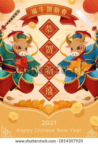 2021 Chinese New Year illustration with ox door gods, Translation: Celebration of the year of Ox, Best wishes for a happy new year