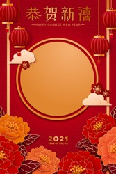 2021 Chinese new year invitation and poster template, with decorative peony background and round blank space, Translation: Happy Chinese new year