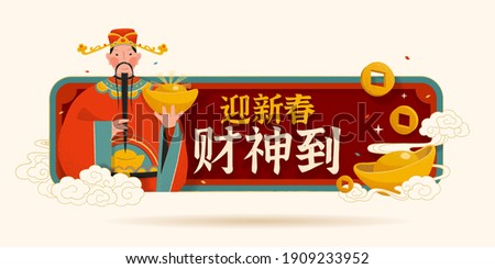 2021 Chinese new year label template with Chinese god of wealth and prosperity. Translation: Welcome the New Year.
