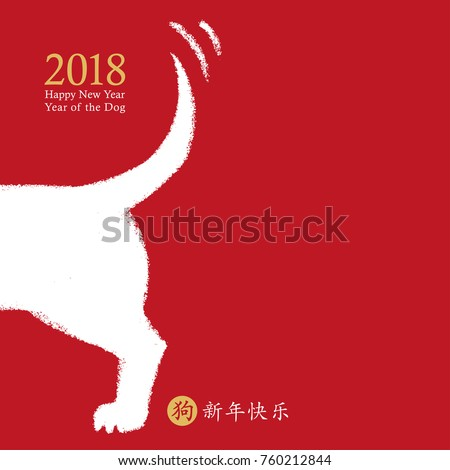 2018 chinese new year of the