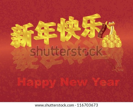 2013 Chinese New Year of the Snake and Text on Red Texture Background Vector Illustration