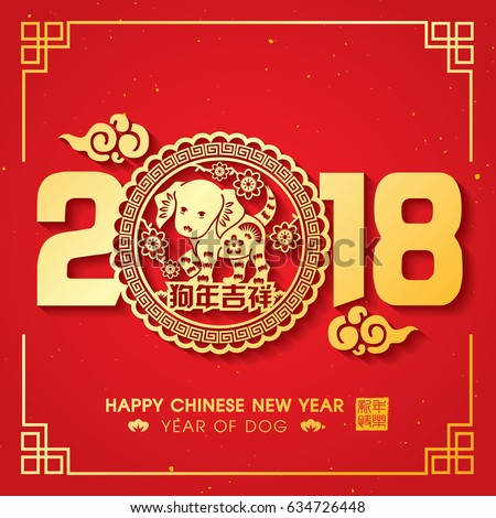 2018 chinese new year paper