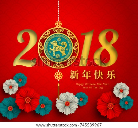 2018 chinese new year paper cutting year of dog vector design for your greetings card - Chinese New Year