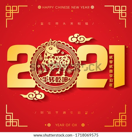 2021 Chinese New Year Paper Cutting Year of the Ox Illustration (Chinese Translation: Auspicious Year of the ox)