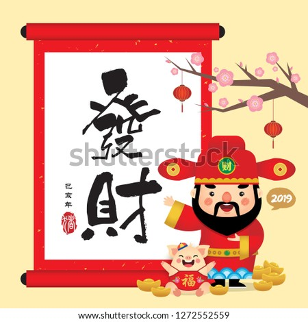 2019 Chinese New Year template. Cartoon god of wealth with pig and chinese scroll, gold ingot, plum blossom. (caption: wishing you have a prosperity new year, year of the pig)