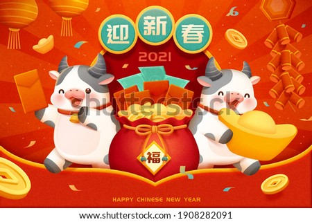 2021 Chinese new year template with lucky money bag and cute cows. Concept of Chinese zodiac sign ox. Translation: Fortune, Welcome the new year.