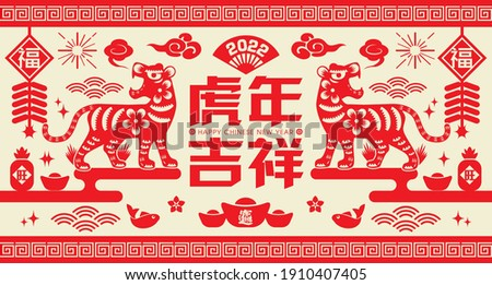 2022 Chinese New Year Tiger Paper Cutting icon banner illustration. (Translation: Auspicious Year of the Tiger, good fortune year)