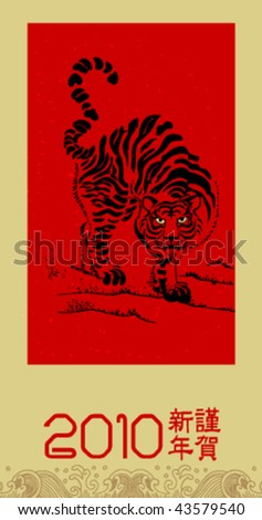 2010 Chinese new year -- tiger year - stock vector