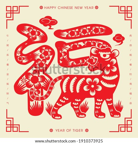 2022 Chinese New Year traditional Tiger Paper Cutting template Illustration (Translation: Auspicious Year of the Tiger, good fortune year)