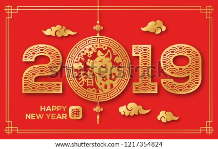 2019 Chinese New Year Typography, greeting card with gold emblem and clouds on red background. Hieroglyph means Pig. Paper cut traditional ornamental style
