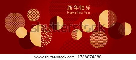 2022 Chinese New Year vector illustration with abstract elements, circle patterns, Chinese typography Happy New Year, gold on red. Flat style design. Concept for holiday card, banner, poster, decor.
