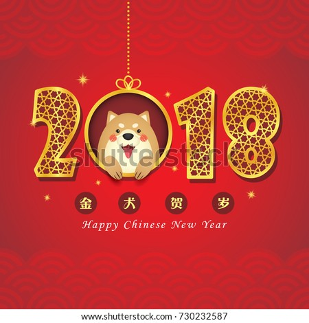 2018 Chinese New Year - year of dog greeting card. Golden calligraphic of 2018 and cute cartoon dog. (translation: golden dog celebrate new year.)