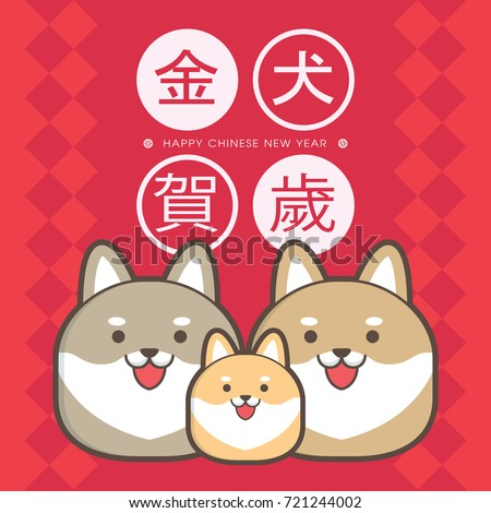 2018 chinese new year  year of