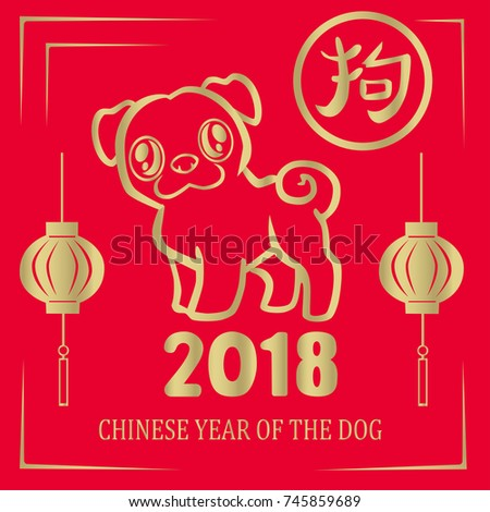 2018 chinese new year year of dog logo vector design gold on a red
