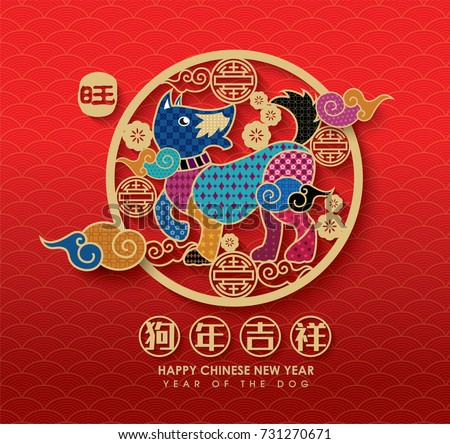 2018 chinese new year year of dog vector design chinese translation auspicious year - Chinese New Year