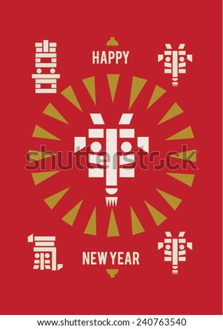 2015 chinese new year year of goat chinese new year paper art 2015 chinese new year year of goat chinese new year paper art greeting card m4hsunfo