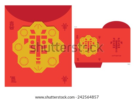 2015 Chinese New Year Of Goat Paper Art Red Packet