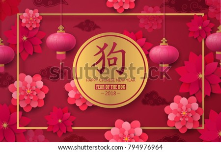 2018 Chinese new year. Year of the dog. Happy New Year - Chinese translation. Red and gold. Paper art flowers, ornament, lanterns, border