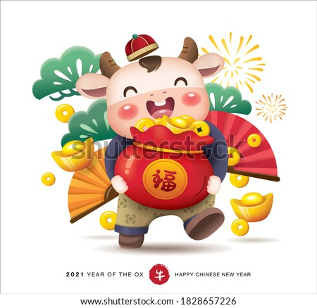 "2021 Chinese new year, year of the ox. A little cow holding a bag of gold. Chinese translation: ""Fu"" means good fortune, cow (red stamp)"