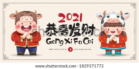 2021 Chinese new year, year of the ox banner design with 2 little kids greeting Gong Xi Gong Xi. Chinese translation: 'Gong Xi Fa Cai' means May Prosperity Be With You, cow (red stamp) Сток-фото ©