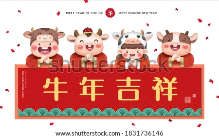 2021 Chinese new year, year of the ox. Cute little kids and cows greeting Gong Xi Gong Xi. Chinese translation: Auspicious year of the ox, cow (red stamp)