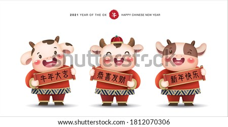 2021 Chinese new year, year of the ox design with 3 little cows. Chinese translation: Auspicious year of the cow, may prosperity be with you and everthing goes well.
