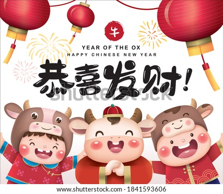 2021 Chinese new year, year of the ox design with 2 little kids and a little cow greeting Gong Xi Gong Xi. Chinese translation: 'Gong Xi Fa Cai' means May Prosperity Be With You, cow (red stamp) Сток-фото ©
