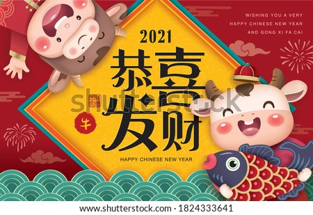 "2021 Chinese new year, year of the ox greeting card design with a little boy wearing cow costume and a little cow holding a fish. Chinese translation: ""Gong Xi Fa Cai"" means May Prosperity Be With You"