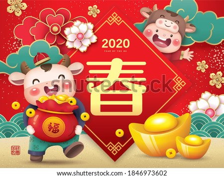 2021 Chinese new year, year of the ox greeting card design with a little boy wearing cow costume and a little cow holding a bag of gold. Chinese translation: Spring, good fortune, good luck(red stamp)