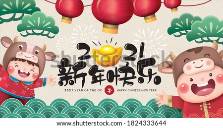 2021 Chinese new year, year of the ox greeting card design with 2 cute little kids wearing cow costumes. Chinese translation: Happy New Year