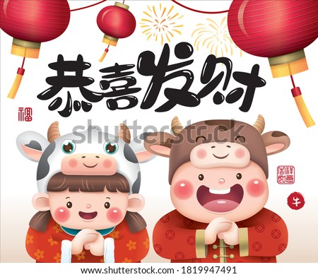2021 Chinese new year, year of the ox greeting card design with 2 kids wearing cow costume. Chinese translation: 'Gong Xi Fa Cai' means May Prosperity Be With You Сток-фото ©