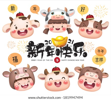 2021 Chinese new year, year of the ox greeting card design with 3 little cows and 3 kids in cow costumes. Chinese translation: Happy New Year, Blessing and Auspicious year of the cow.