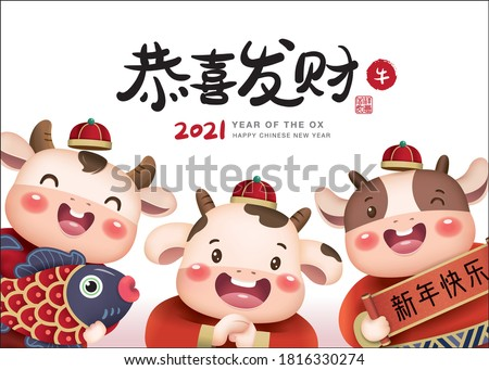"2021 Chinese new year, year of the ox greeting card design with 3 little cute cows. Chinese translation: ""Gong Xi Fa Cai"" means May Prosperity Be With You, Happy New Year"